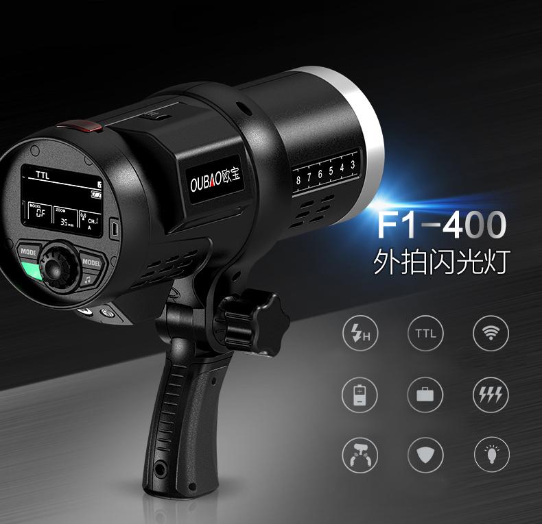 photoking F1 400-6